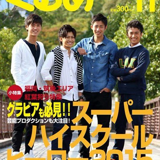 月刊くるめ2015年11月号