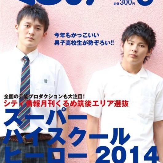 月刊くるめ2014年9月号