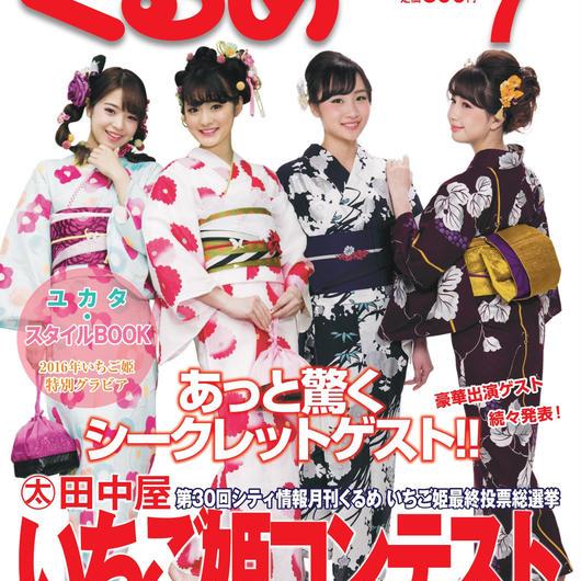 月刊くるめ2016年7月号