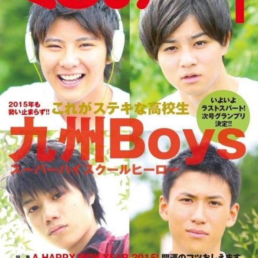 月刊くるめ2015年1月号