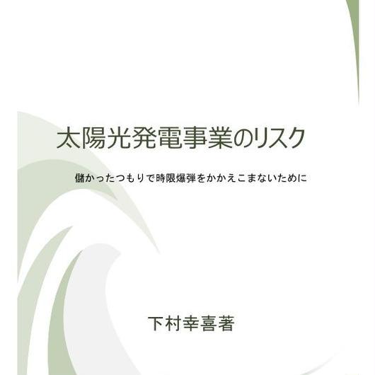 【DL版】太陽光発電事業のリスク