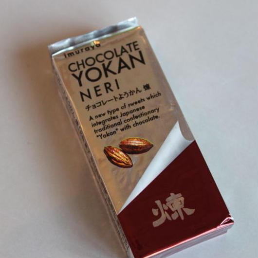 CHOCOLATE YOKAN チョコレート羊羹