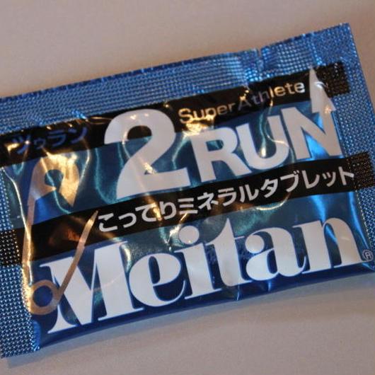 梅丹本舗 2RUN