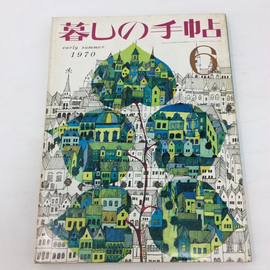 【B0099】■Ⅱ暮しの手帖 6号 1970年 early summer■