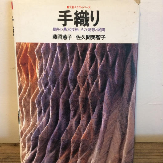 【B0027】希少 手織り 織りの基本技術その発想と展開 藤岡蕙子 佐久間美智子 創元社のクラフトシリーズ