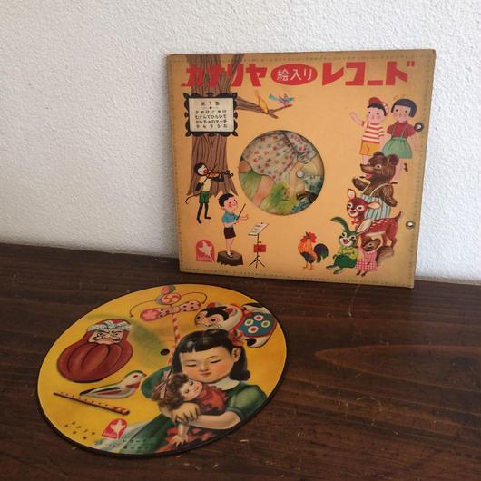 【レコード05】希少 ピクチャーレコード カナリアレコード 絵入り 2枚組 第1集/  夕やけこやけ/むすんでひらいて/おもちゃのマーチ/子もりうた