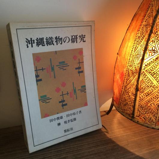 【B0064】沖縄織物の研究