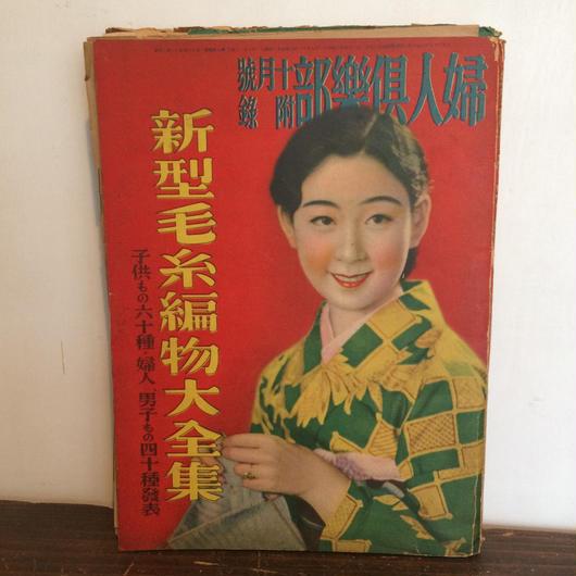 【B0094】希少 昭和11年 婦人倶楽部十月号 付録 新型毛糸編物大全集