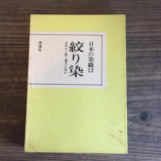 【B0057】  日本の染織12 絞り染 ~古代から続く優美な染め 中江克巳編 染織文化シリーズ「日本の染織」