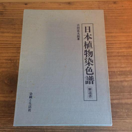 【B0061】  日本植物染色譜 (解説書) 吉田富太郎