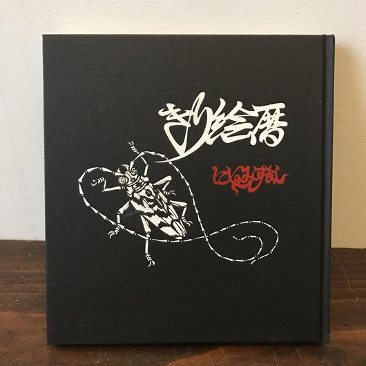 【B003】瑠璃書房刊 にいみずよし  きり絵暦 直筆サイン入り
