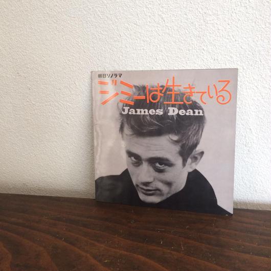 【レコード02】帯付 朝日ソノラマ ジミーは生きている/ James Dean ジェームス・ディーン ソノシート エデンの東