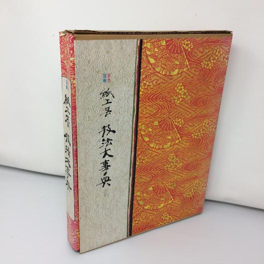 【B0108】原色図解 紙工芸 技法大事典 上巻