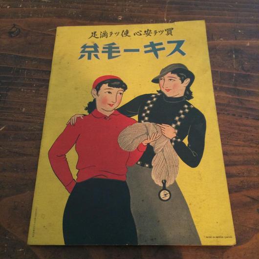 【B0092】希少 昭和10年 婦人倶楽部十月号 付録 基礎編一切と模様編百種