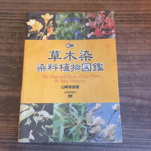 【B0075】続続 草木染 染料植物図鑑