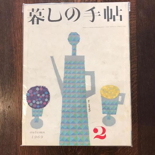 ■Ⅱ暮しの手帖 2号 1969年 autumn■②
