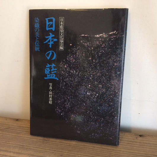 【B0052】日本の藍 染織の美と伝統