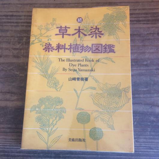 【B0080 】続 草木染 染料植物図鑑