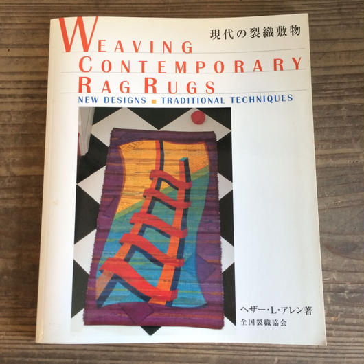 【B0054】  現代の裂織敷物 WEAVING CONTEMPORARY RAG RUGS