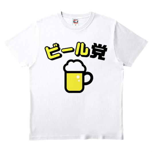ワビサビのビール党Tシャツ