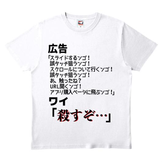 ワビサビの広告ウザいンゴTシャツ
