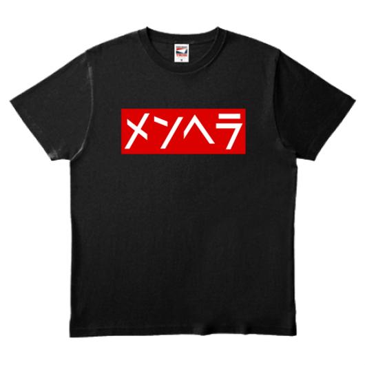 ワビサビのメンヘラTシャツ ブラック