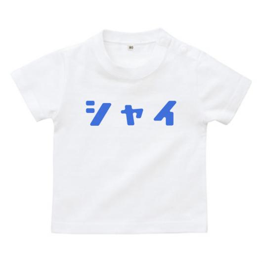 ワビサビのシャイTシャツ ベビー用