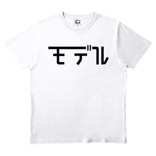 ワビサビのモデルTシャツ