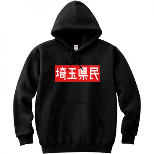 ワビサビの埼玉県民パーカー ブラック