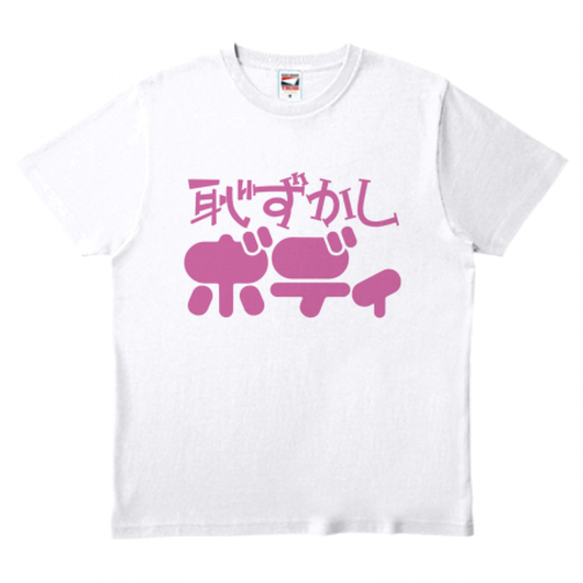 ワビサビ恥ずかしボディTシャツ