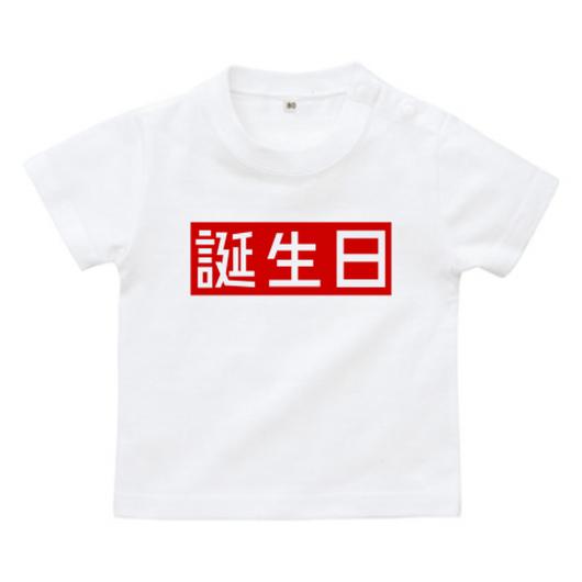ワビサビの誕生日Tシャツ ベビー用