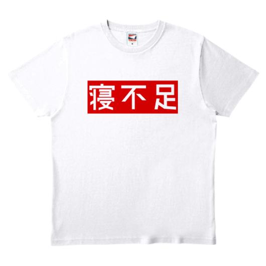 ワビサビの寝不足Tシャツ