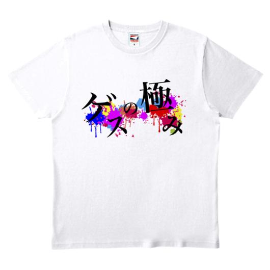 ワビサビのゲスの極みTシャツ
