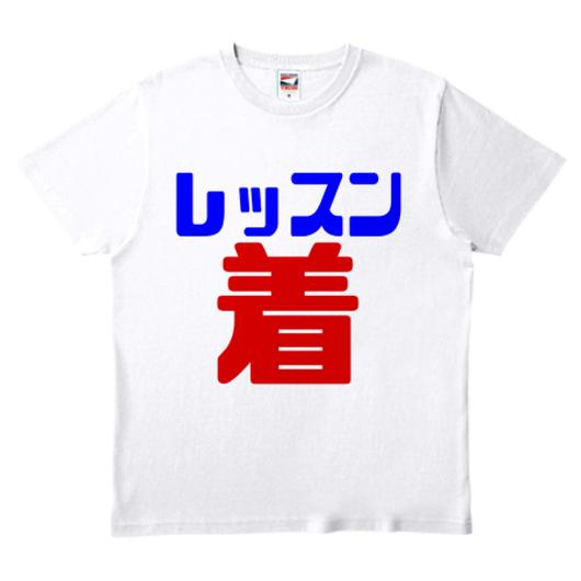ワビサビのレッスン着Tシャツ