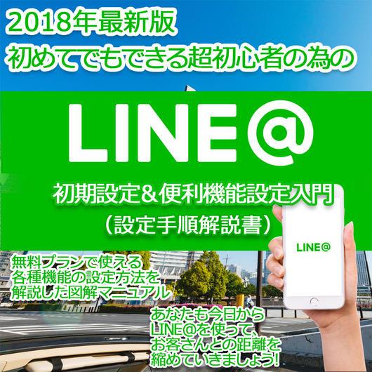 LINE@の設定手順を解説手順書