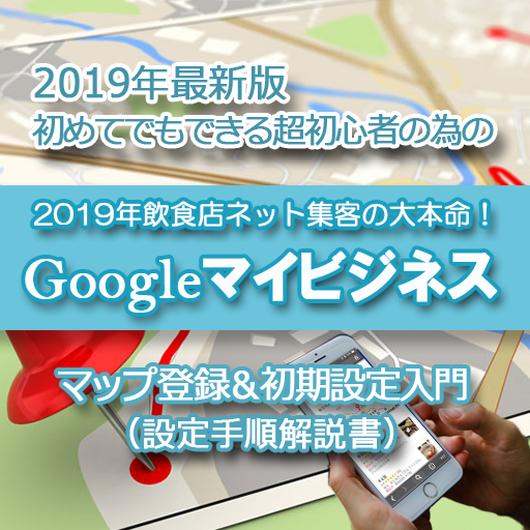 今話題のGoogleマイビジネスの初期登録設定手順書 あなたのお店をグーグルマップへの掲載方法を教えます