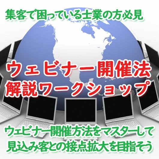 ウェビナー開催ワークショップ 2018年11月12日開催 大阪