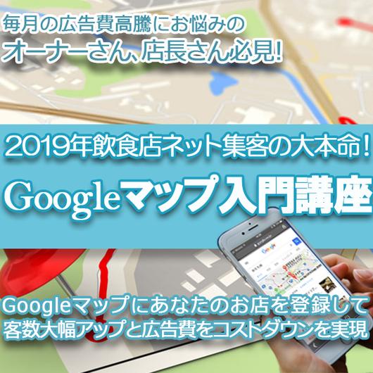 【動画コンテンツ】Googleマップ&Googleマイビジネス攻略講座セミナー動画