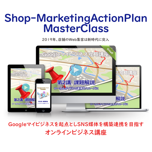 セミナー参加者限定【SMAC】Shop-MarketingActionPlanMasterClass