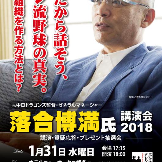 元中日ドラゴンズ監督 落合博満氏 講演会(福岡) 20枚セット