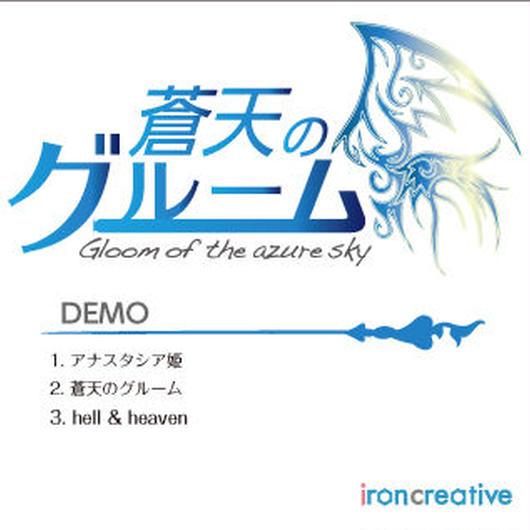 蒼天のグルーム:DEMO CD(在庫限り)