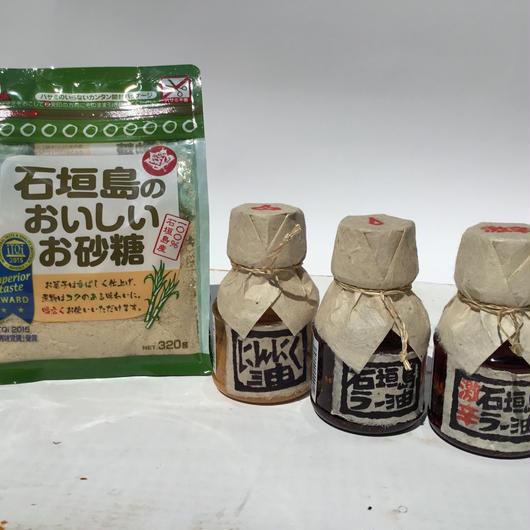 辺銀食堂の3兄弟 お味見セット+石垣島のお砂糖
