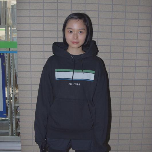 """国士文通省 / Kokushi Buntsuu Showプリント パーカー """"F"""""""