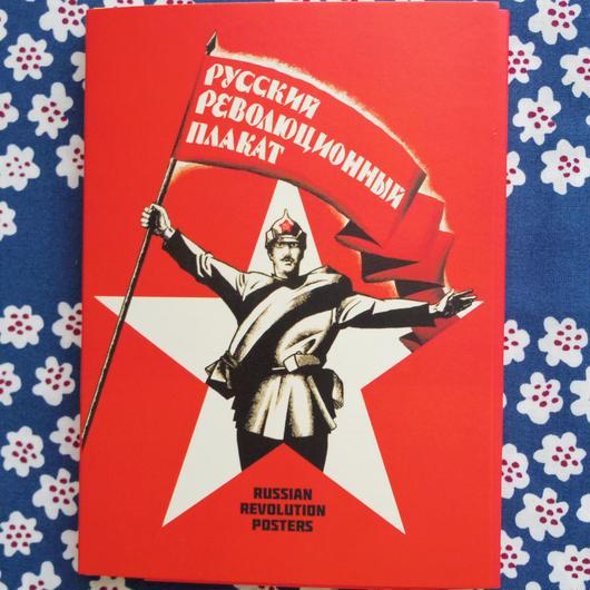 ロシア革命ポストカードセット