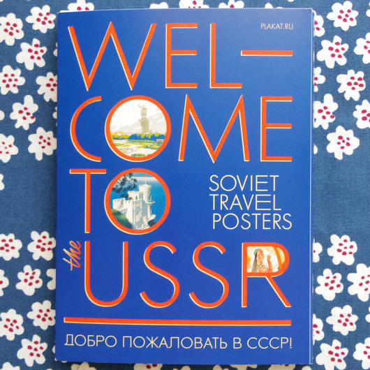 Welcome to USSR:ソビエト旅行ポストカードセット