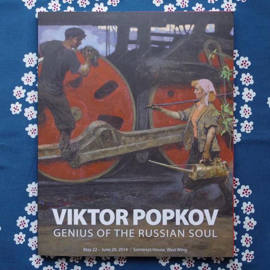 ヴィクトル・ポプコフ画集(Viktor Popkov : Genius of The Russian Soul)