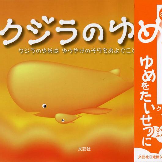 絵本「クジラのゆめ」
