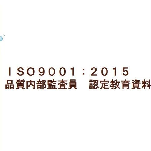 内部監査員 認定教育教材・ISO9001:2015年版・質問OK・PDFデータ