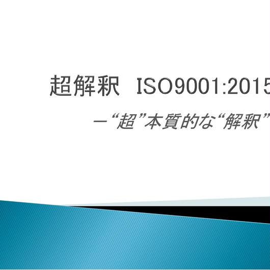 内部監査員教育/ISO勉強会用資料「ISO9001:2015年版規格の本質的理解」