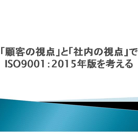 内部監査員教育/ISO勉強会用資料「顧客の視点と社内の視点でISO9001:2015年版を考える」